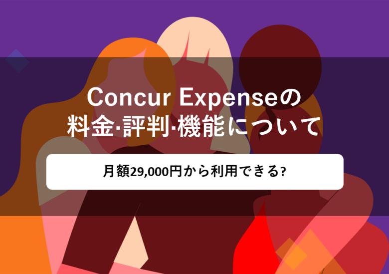 Concur Expense(コンカーエクスペンス)の料金·評判·機能について。月額29,000円から利用できる?