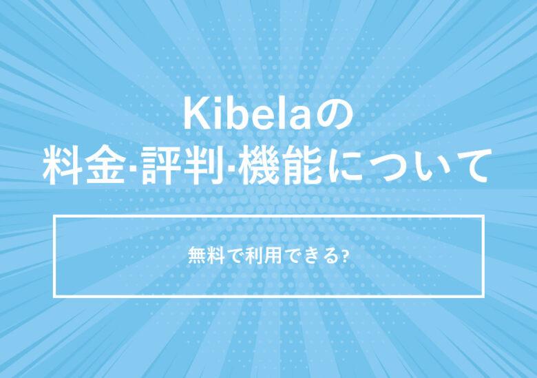 Kibela(キベラ)の料金·評判·機能について。無料で利用できる?