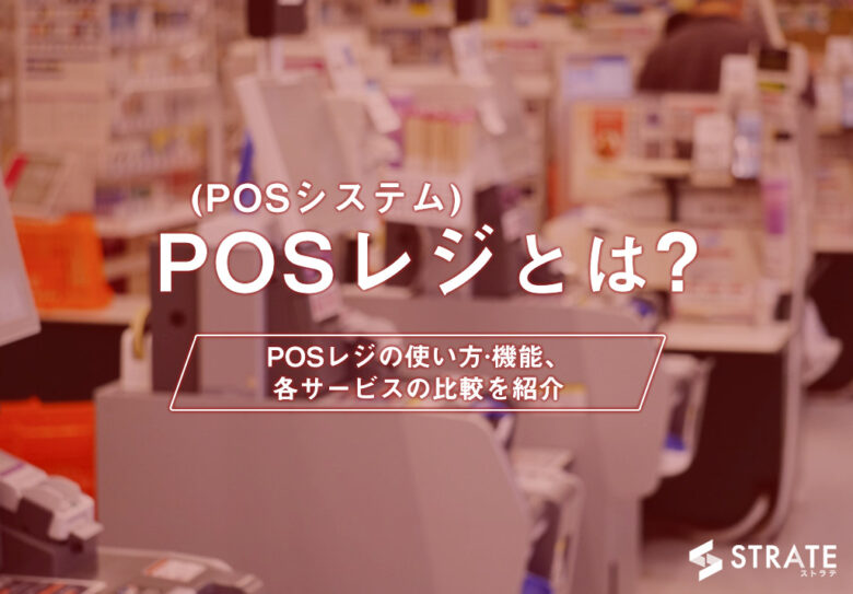 POSレジ(システム)とは?POSレジの使い方·機能、各サービスの比較、タブレットレジについて