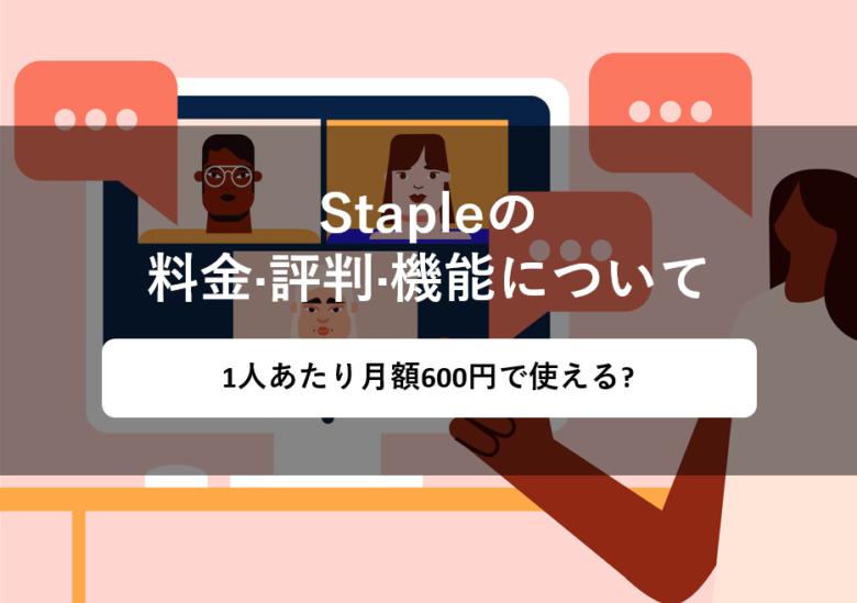 Staple(ステイプル)の料金·評判·機能について。1人あたり月額600円で使える?