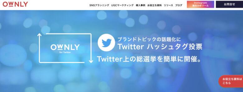 OWNLY(オウンリー)の料金·評判·機能について。月額10万円から利用できる?