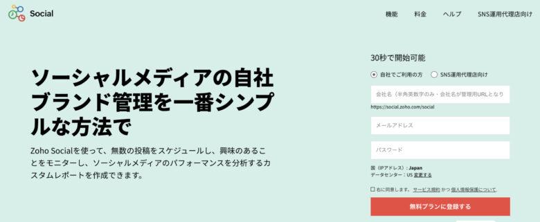 Zoho Social(ゾーホーソーシャル)の料金·評判·機能について。月額1,800円から使える?