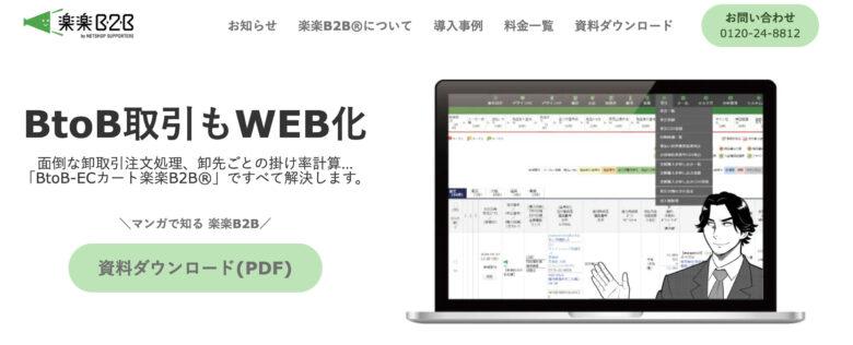 楽楽B2Bの料金·評判·機能について。月額50,000円から使える?
