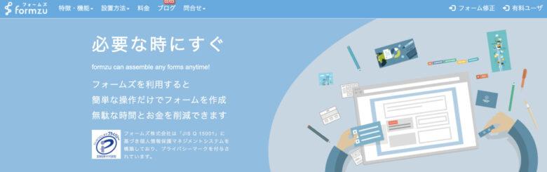 formzu(フォームズ)の料金·評判·機能について。無料で使える?