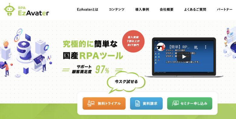 EzAvaterの料金·評判·機能について。年間20万円で導入できる?