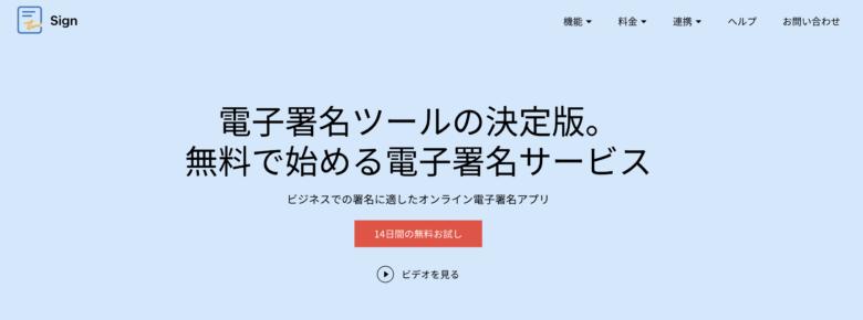 Zoho Sign(ゾーホー·サイン)の料金·評判·機能について。月額1,440円から使える?