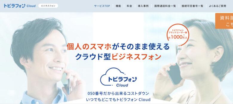 トビラフォン Cloudの料金·評判·機能について。月額3,300円から利用できる?