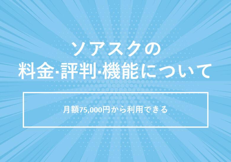 ソアスクの料金·評判·機能について。月額75,000円から利用できる