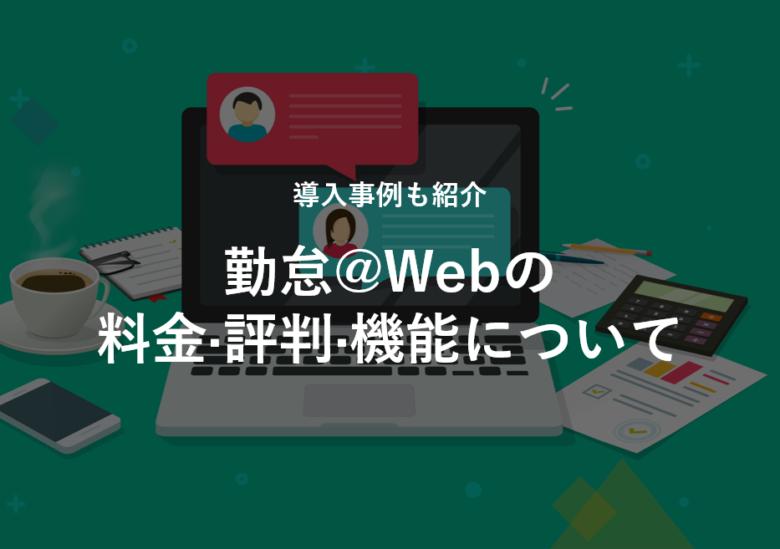 勤怠@Webの料金·評判·機能について。導入事例も紹介