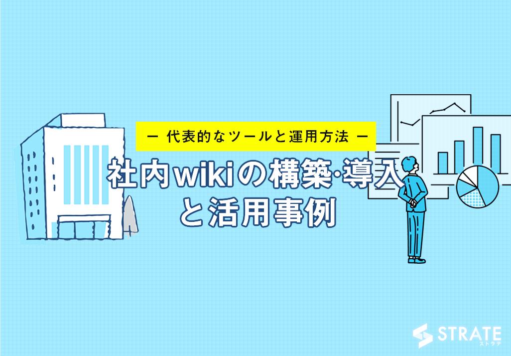 社内wikiの構築·導入と活用事例-代表的なツールと運用方法-