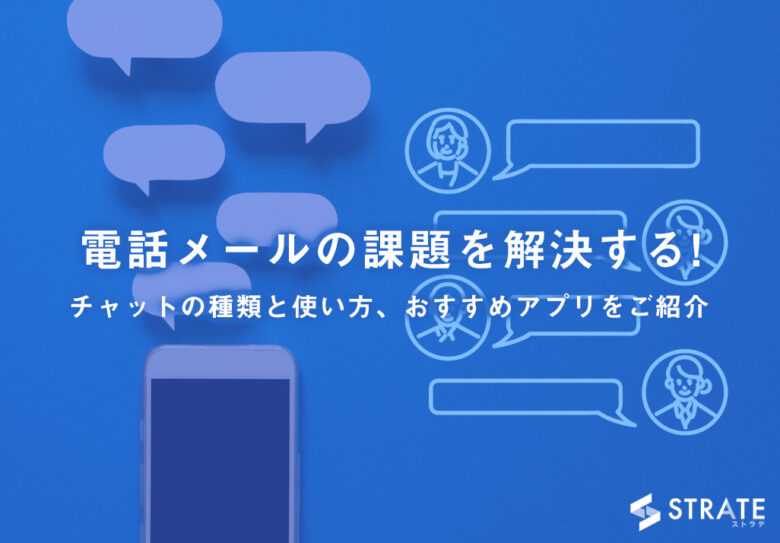 電話メールの課題を解決する!チャットの種類と使い方、おすすめアプリをご紹介