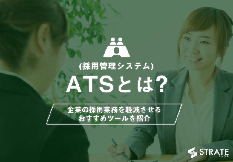 ATS(採用管理システム)とは?企業の採用業務を軽減させるおすすめツール5選