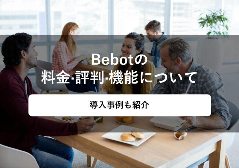 Bebot(ビーボット)の料金·評判·機能について。導入事例も紹介