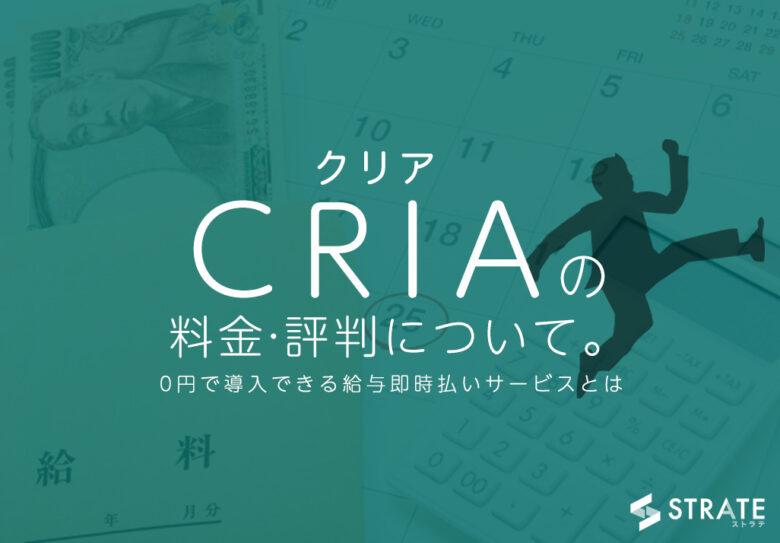 CRIA(クリア)の料金·評判について。0円で導入できる給与即時払いサービスとは