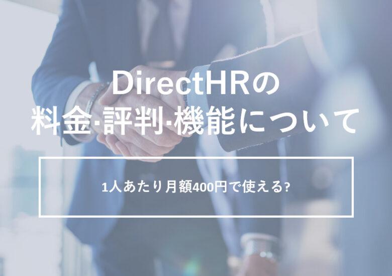 DirectHR(ダイレクトエイチアール)の料金·評判·機能について。1人あたり月額400円で使える?