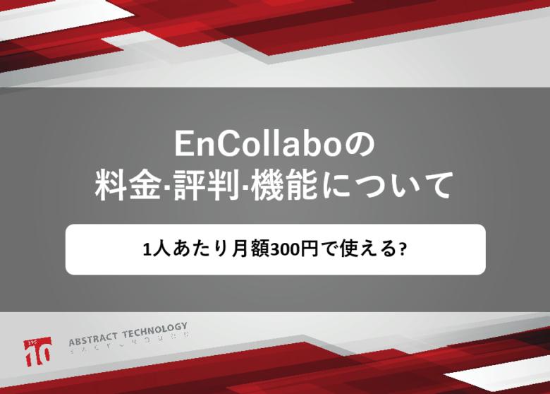EnCollabo(エンコラボ)の料金·評判·機能について。1人あたり月額300円で使える?