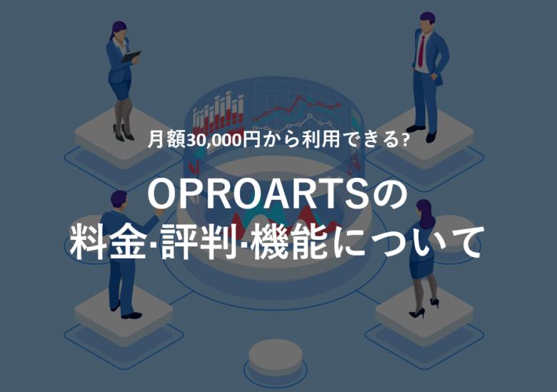 OPROARTS(オプロアーツ)の料金·評判·機能について。月額30,000円から利用できる?