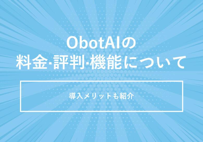 ObotAI(オーボットエーアイ)の料金·評判·機能について。導入メリットも紹介
