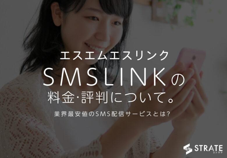 SMSLINK(エスエムエスリンク)の料金·評判について。業界最安値のSMS配信サービスとは?