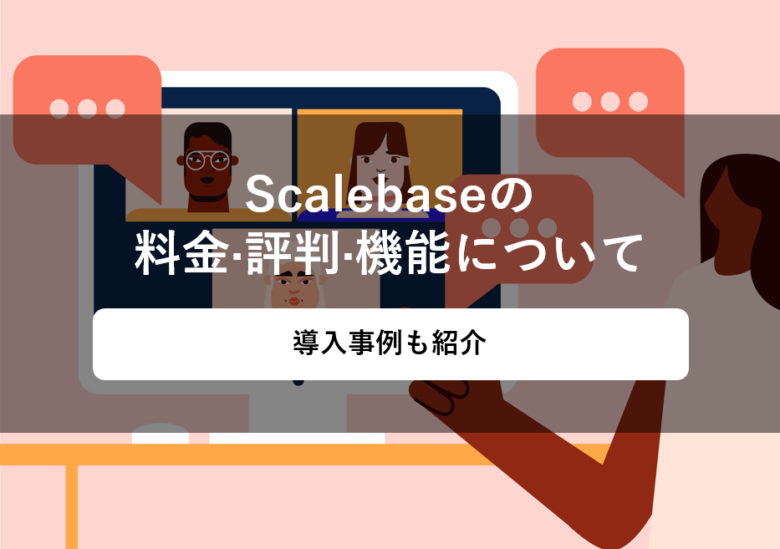 Scalebase(スケールベース)の料金·評判·機能について。導入事例も紹介