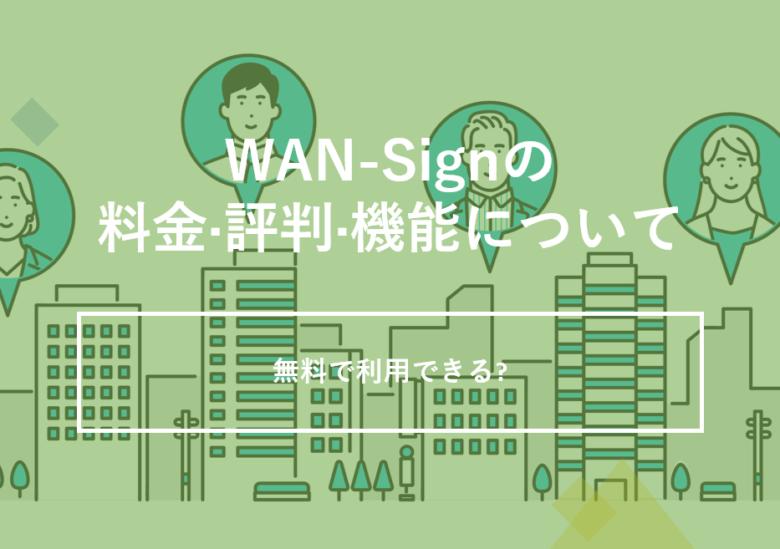 WAN-Sign(ワンサイン)の料金·評判·機能について。無料で利用できる?