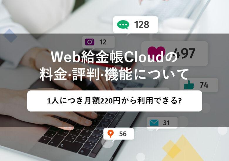 Web給金帳Cloudの料金·評判·機能について。1人につき月額220円から利用できる?