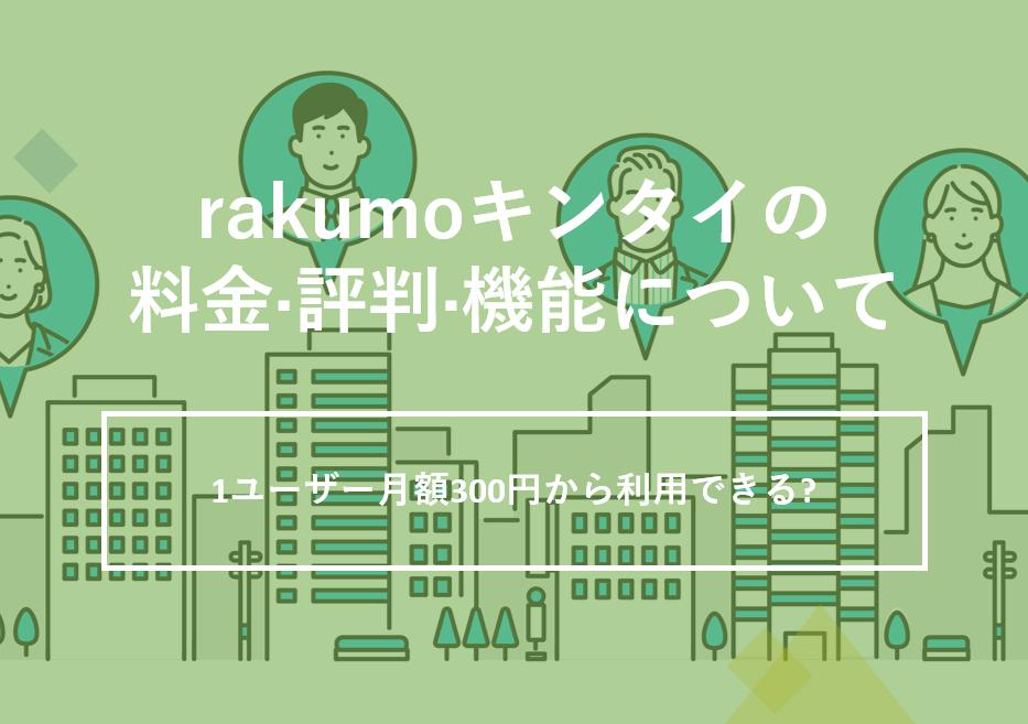 rakumoキンタイの料金·評判·機能について。1ユーザー月額300円から利用できる?