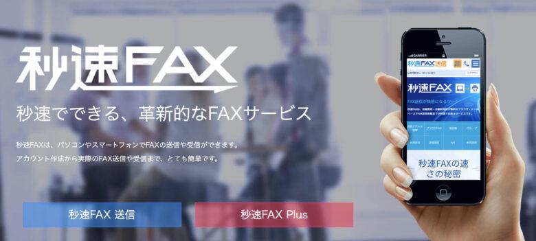 秒速FAXの料金·評判·機能について。月額520円から利用できる?