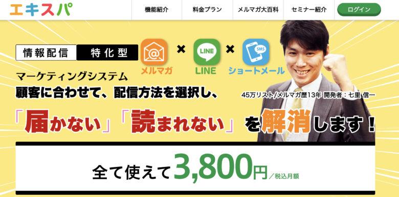 エキスパの料金·評判·機能について。月額3,800円から利用できる?
