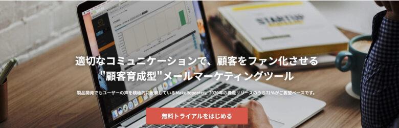 MakeRepeater(メイクリピーター)の料金·評判·機能について。月額11,000円から利用できる?