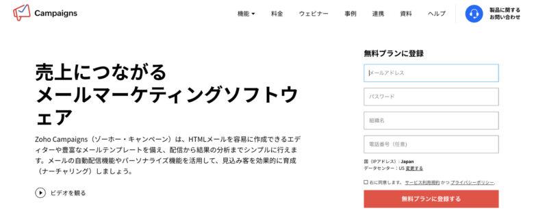 Zoho Campaigns(ゾーホー・キャンペーン)の料金·評判·機能について。無料で利用できる?