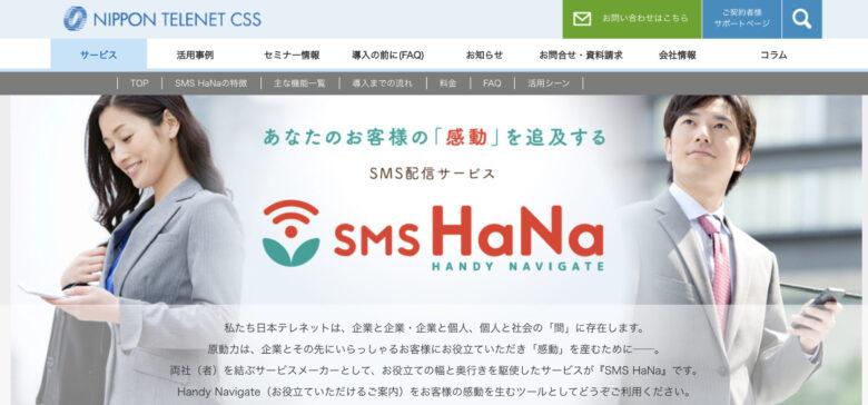 SMS HaNa(エスエムエスハナ)の料金·評判·機能について。1通につき8円から送信できる?