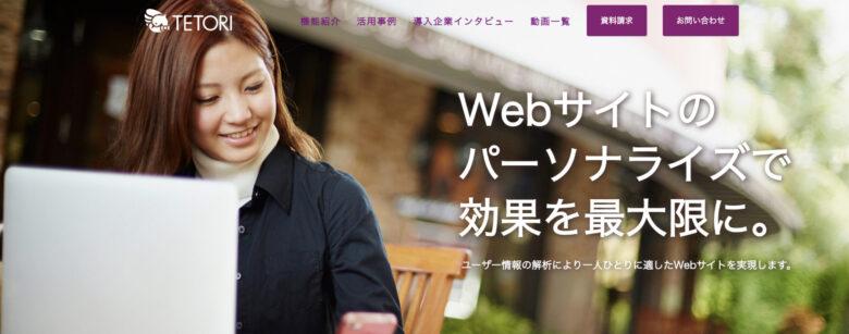 TETORI(テトリ)の料金·評判·機能について。月額1万円から利用できる?