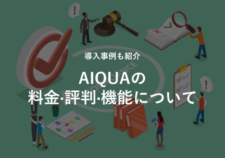 AIQUA(アイコア)の料金·評判·機能について。導入事例も紹介