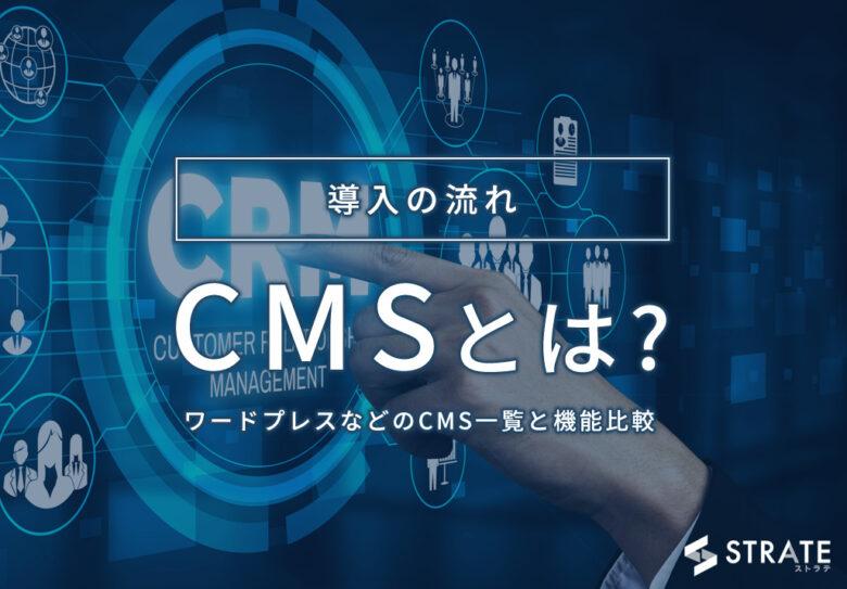 CMSとは?ワードプレスなどのCMS一覧と機能比較 導入の流れ