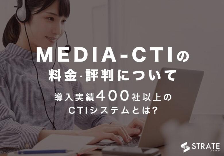 MEDIA-CTIの料金·評判について。導入実績400社以上のCTIシステムとは?