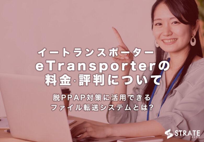 eTransporter(イートランスポーター)の料金·評判について。脱PPAP対策に活用できるファイル転送システムとは?