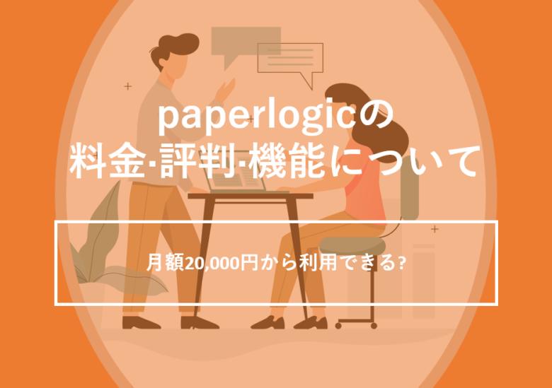 paperlogic(ペーパーロジック)の料金·評判·機能について。月額20,000円から利用できる?