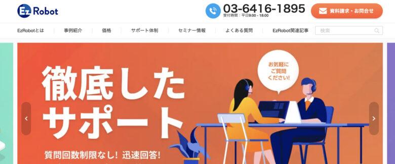 EzRobotの料金·評判·機能について。月額5万円で導入できる?