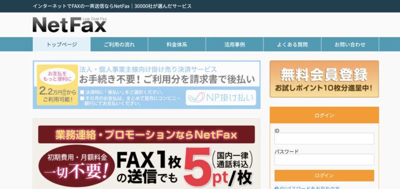 NetFaxの料金·評判·機能について。1枚5.5円で送信できる?