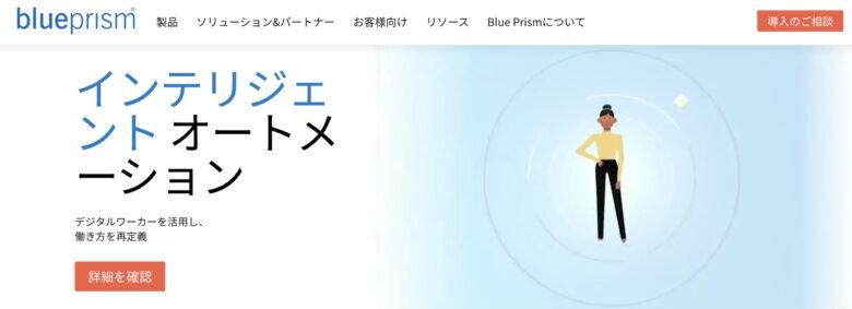 Blue Prismの料金·評判·機能について。導入事例も紹介