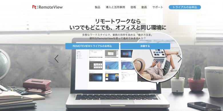 RemoteViewの料金·評判·機能について。月額1,100円から利用できる?