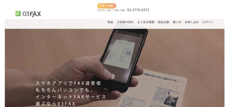 03Faxの料金·評判·機能について。月額980円から使える?