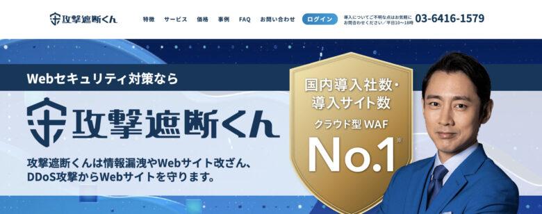 攻撃遮断くんの料金·評判·機能について。月額10,000円から利用できる?