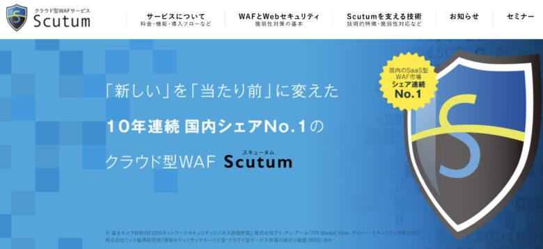Scutum(スキュータム)の料金·評判·機能について。月額29,800円から導入できる?