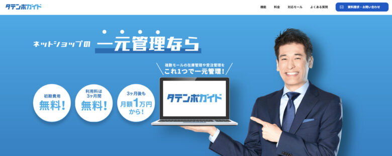 タテンポガイドの料金·評判·機能について。月額10,000円から使える?