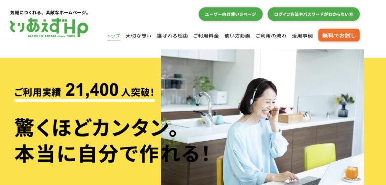 とりあえずHPの料金·評判·機能について。月額2,970円から使える?
