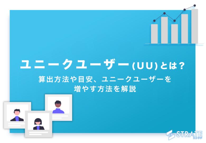 ユニークユーザー(UU)とは?算出方法や目安、ユニークユーザーを増やす方法を解説