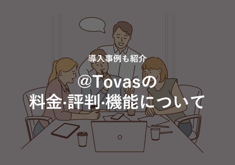 @Tovas(あっととばす)の料金·評判·機能について。導入事例も紹介