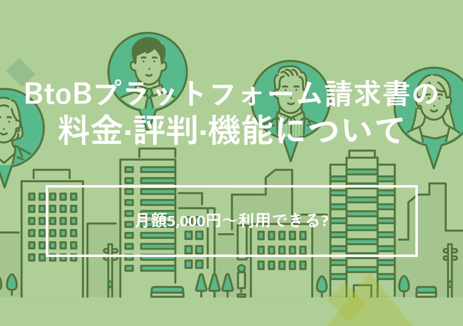 BtoBプラットフォーム請求書の料金·評判·機能について。月額5,000円〜利用できる?